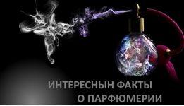 Интересные факты о парфюмерных композициях